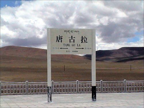 Tanggula (Dangla) Station, Amdo County, China